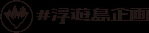 浮遊島企画